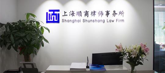 上海顺商律师事务所 前台