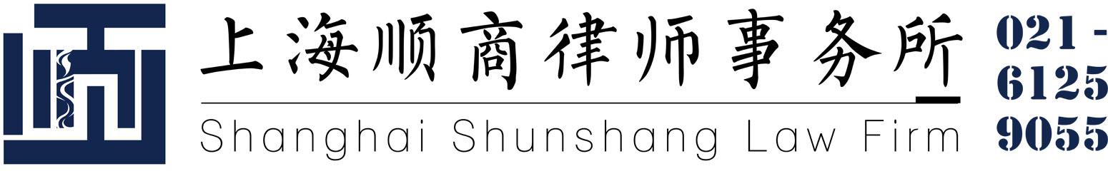 上海顺商律师事务所